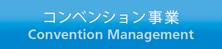 コンベンション事業 Convention Management