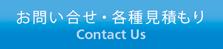 お問い合せ・各種見積もり Contact Us