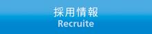 採用情報 Recruite