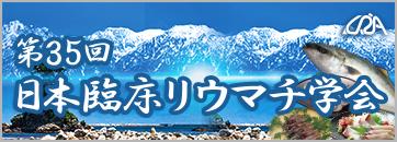第35 回日本臨床リウマチ学会