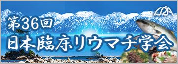 第36 回日本臨床リウマチ学会
