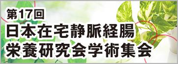 第17 回日本在宅静脈経腸栄養研究会