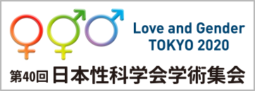第40 回日本性科学会術集会