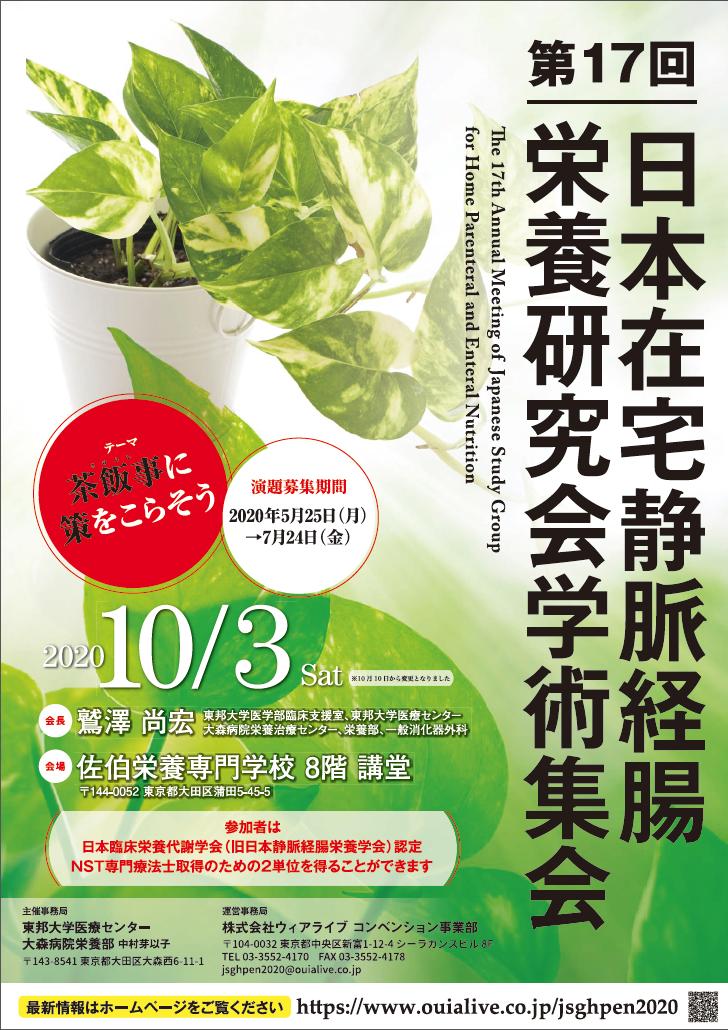 第17回 日本在宅静脈経腸栄養研究会学術集会